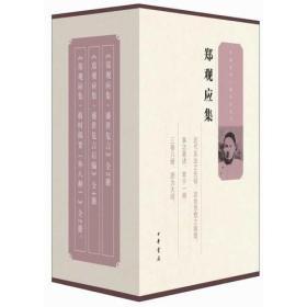 郑观应集(全八册)