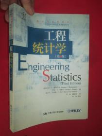 工程统计学(第3版)  【16开】