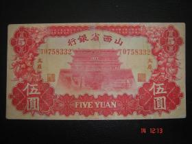 山西省银行伍圆5元1933年加太原号T0758332