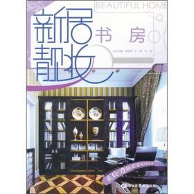 新居靓妆:书房