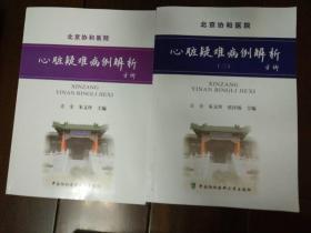 北京协和医院 心脏疑难病例解析 + 心脏疑难病例解析(二)共计2本合售