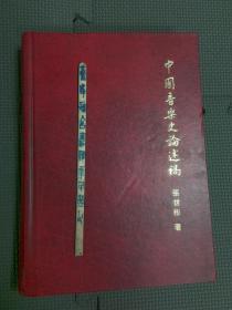 中国音乐史论述稿 上下册合订本