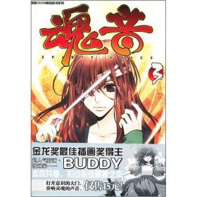 漫友:漫画SHOW精品图书系列--魂音 3