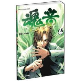 漫友:漫画SHOW精品图书系列--魂音 4