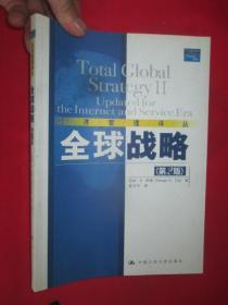 全球战略(第2版)    【16开】
