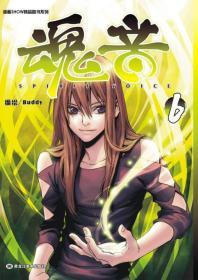 漫友:漫画SHOW精品图书系列--魂音 6