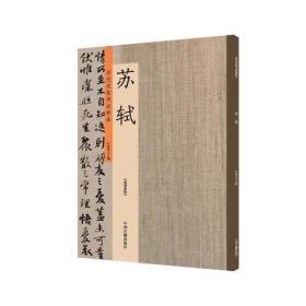 历代名家书法珍品:苏轼