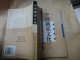 中国谶谣文化研究 签名赠送法学家李希慧教授