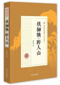 民国武侠小说典藏文库.郑证因卷:铁狮旗、野人山