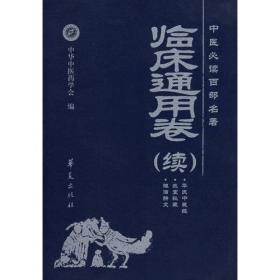 中医必读百部名著 临床通用卷(续)