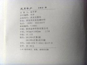风月年少【方英文汉字书法作品集】书法美文字更美