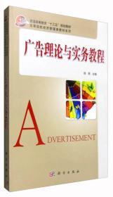 广告理论与实务教程