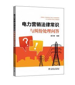 9787519804787电力营销法律常识与纠纷处理问答