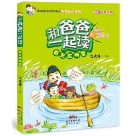 *和爸爸一起读(全彩·美绘版):春天在哪里