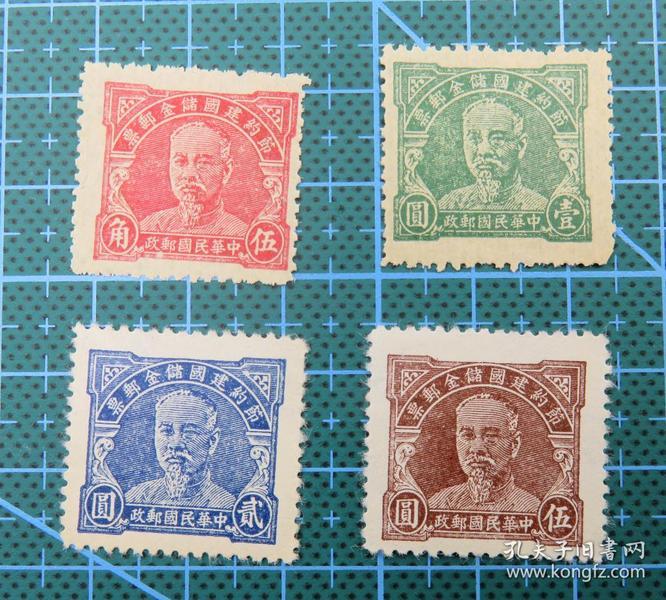 ?中华民国邮政----林森主席像----节约建国储金邮票----4枚新全套