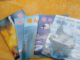 舰船知识    (1995年第1/7/8/9/11期,,5本合售,16开)  《011》