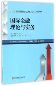 国际金融理论与实务