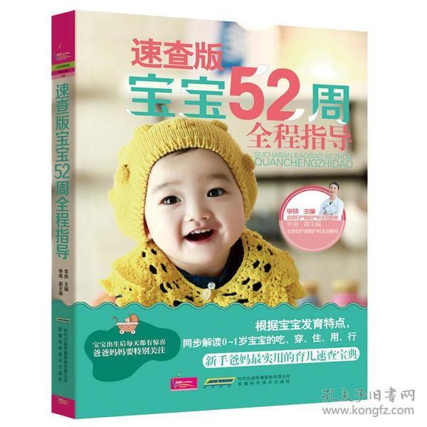 速查版宝宝52周全程指导