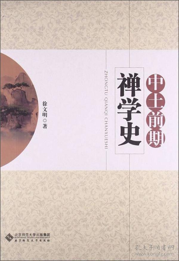 中土前期禅学史