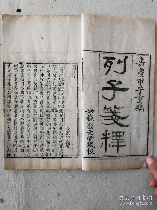 嘉庆年,木刻本《列子笺释》2册,卷一至卷八