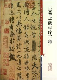 王羲之兰亭序三种:彩色放大本中国著名碑帖