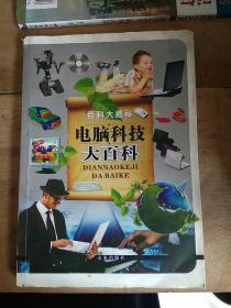 电脑科技大百科