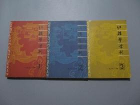 红楼梦学刊(1981年第1-3辑/三册合售)
