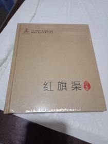 五集电视专题片,红旗渠传奇(全新未开封光盘)