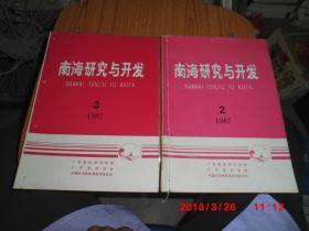 南海研究与开发1987年2.3期季刊