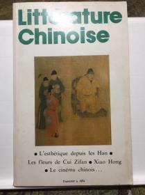 LITTERATURE CHINOISE  Trimestre 3, 1984 (中国文学 法文版 第三季度 )