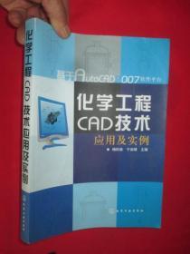 基于AutoCAD2007软件平台:化学化工CAD技术应用及实例    【16开】