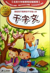 新课标小学生国学文库彩图本:千字文