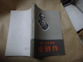 列夫托尔斯泰论创作 著名刑法教授李希慧签名藏书