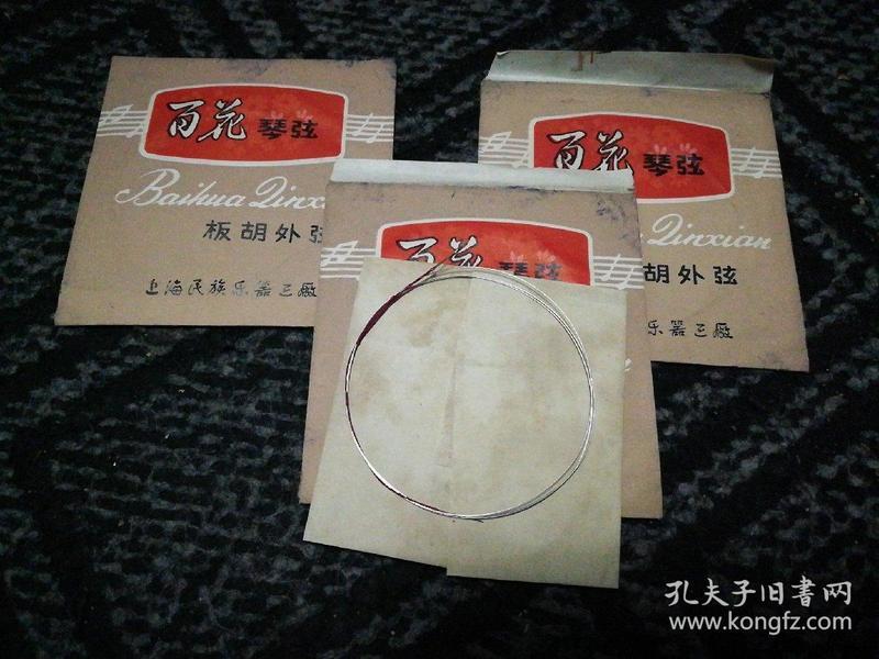 百花琴弦板胡外弦【未使用】