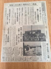 1937年8月14日【东京朝日新闻 号外】:血迷的支那机·上海全市的爆击,上海战线写真报道,二·二六事件判决报道