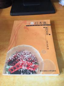 一番日本语趣闻菁华