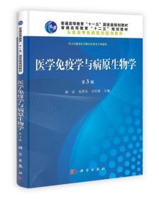 全国高等医药院校规划教材:医学免疫学与病原生物学(第3版)(供五年制和长学制中医药类专业使用)