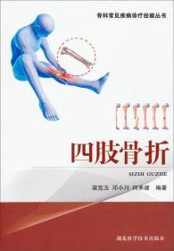 骨科常见病疹疗经验丛书:四肢骨折