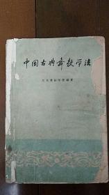 《中国古典舞教学法》1960北京舞蹈学校编经典教材