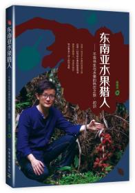 东南亚水果猎人-不乖书生与水果的热恋之旅.初识