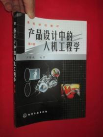 产品设计中的人机工程学(第二版)     【16开】
