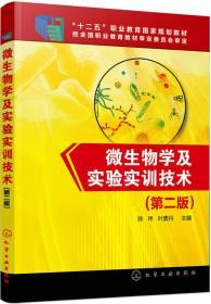 微生物學及實驗實訓技術(陳瑋)(第二版)