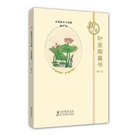 叶圣陶童书-第一册