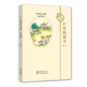叶圣陶童书-第三册