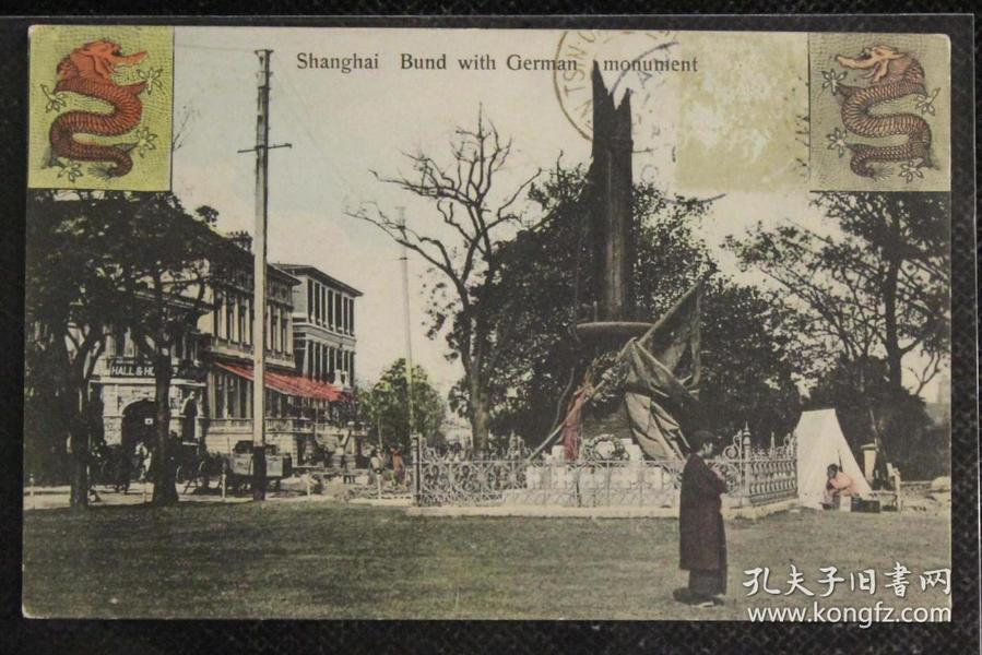 清代上海外滩明信片一件