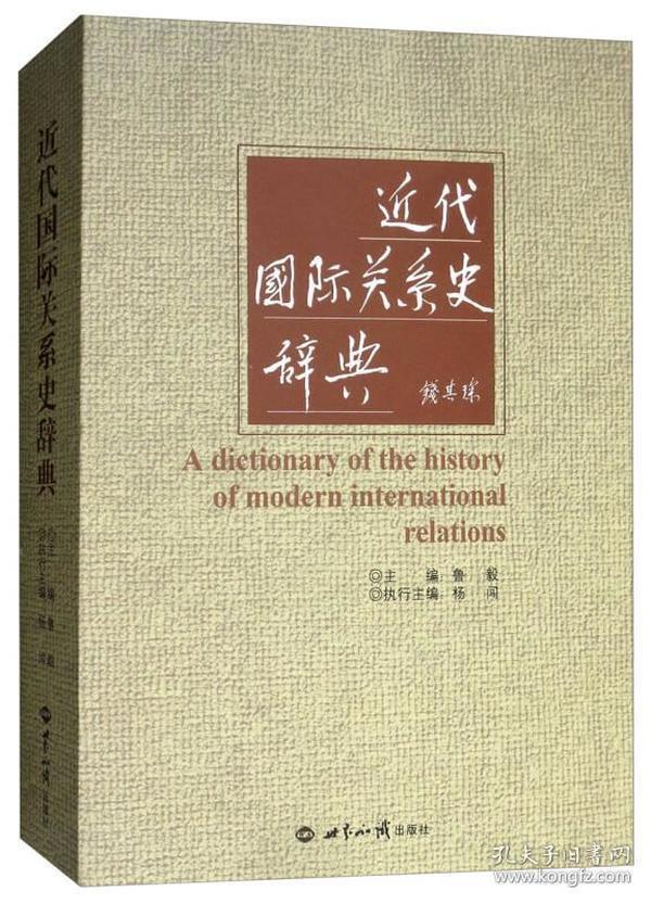 近代国际关系史辞典