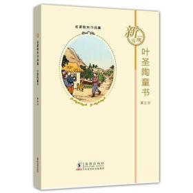 叶圣陶童书-第五册