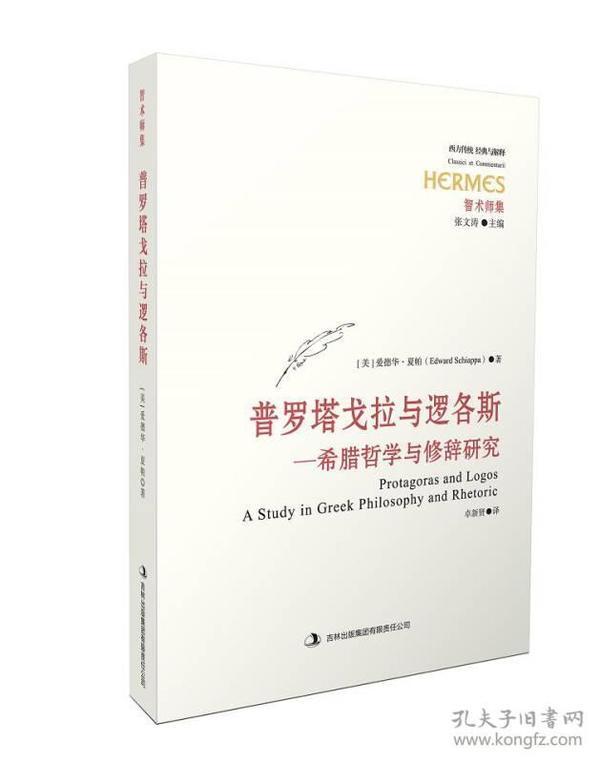 9787553453408普罗塔戈拉与逻各斯:希腊哲学与修辞研究