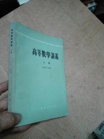 高等数学讲义 上册