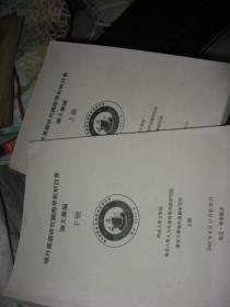 域外汉籍研究国际学术研讨会论文汇编 上下册(书内介绍版本和史料.书目的)